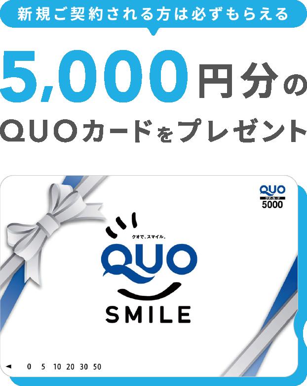 新規ご契約される方は必ずもらえる 5,000円分のQUOカードをプレゼント