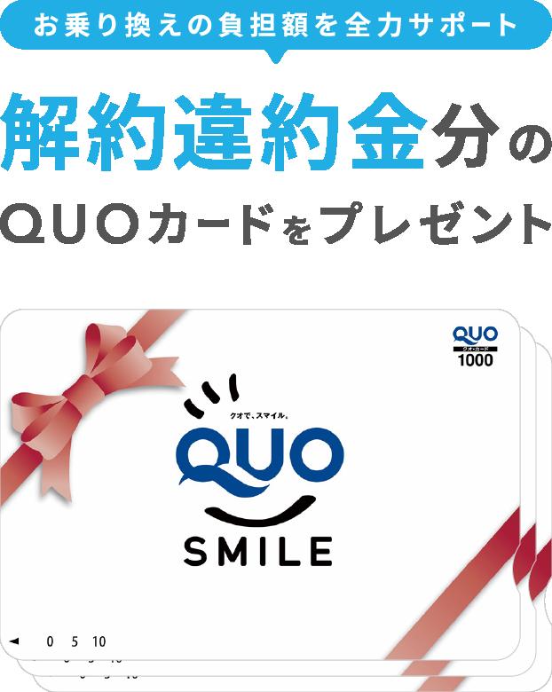 お乗り換えの負担額を全力サポート 解約違約金分のQUOカードをプレゼント