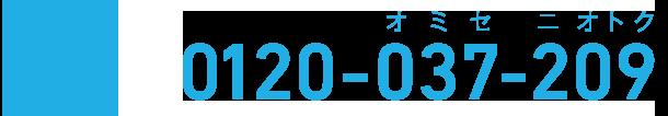 0120-037-209(オミセニオトク)