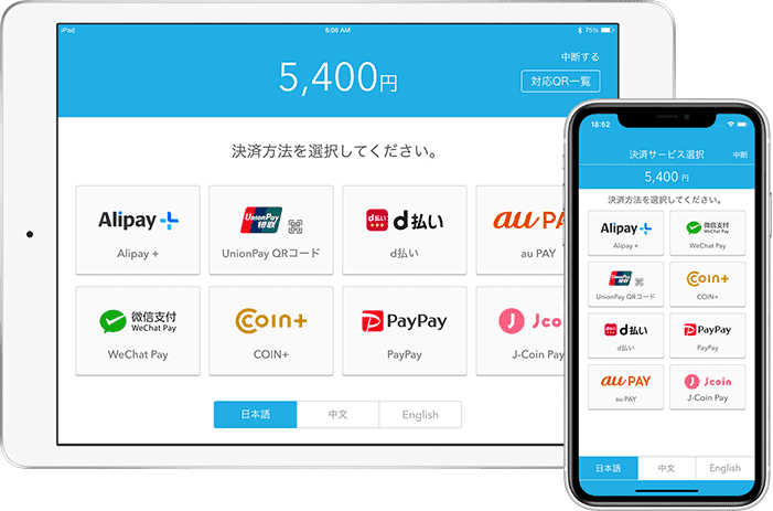 Airペイ QR Alipay、WeChat Pay、d払い、PayPay、LINE Pay、au PAY