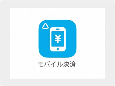 アプリ起動後の画面
