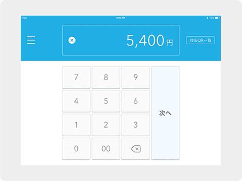 決済金額を入力する画面