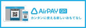 モバイル決済 for AirREGI