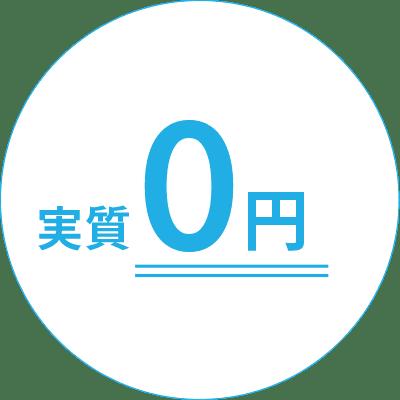 初期費用0円〜