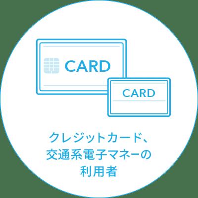 クレジットカード、交通系電子マネーの利用者
