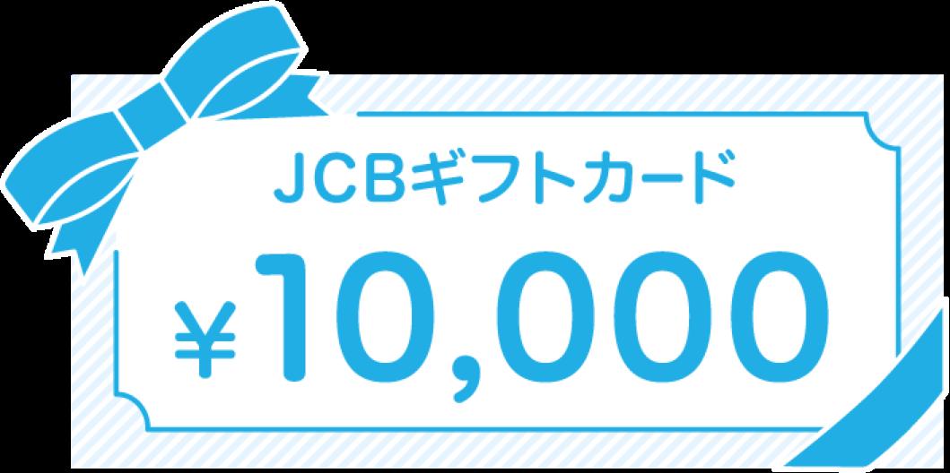 抽選で合計200店舗にJCBギフトカードをお届け