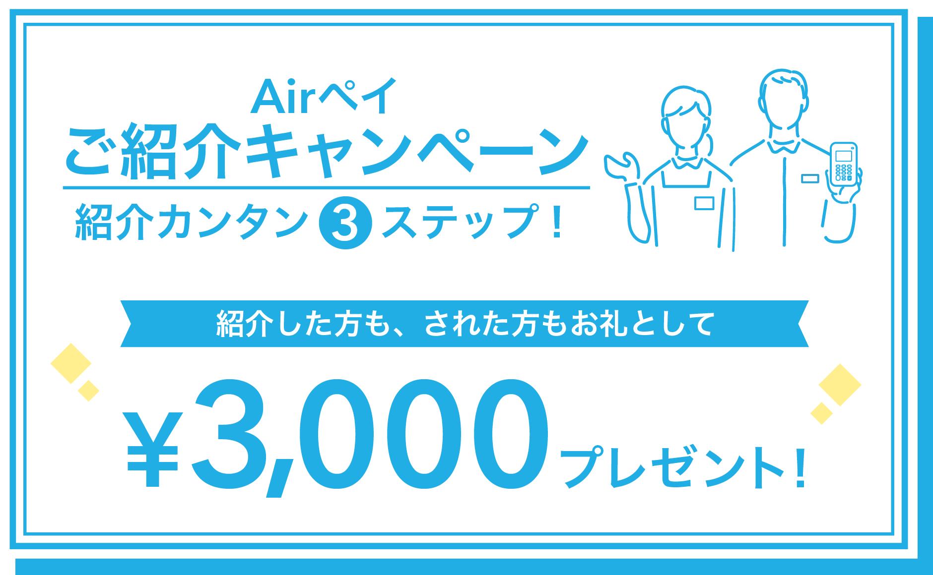 ご紹介者さまとご紹介された方それぞれに1500円プレゼント!