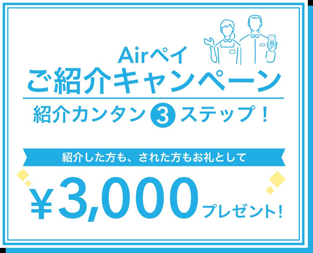 ご紹介者さまとご紹介先それぞれに3000円プレゼント!