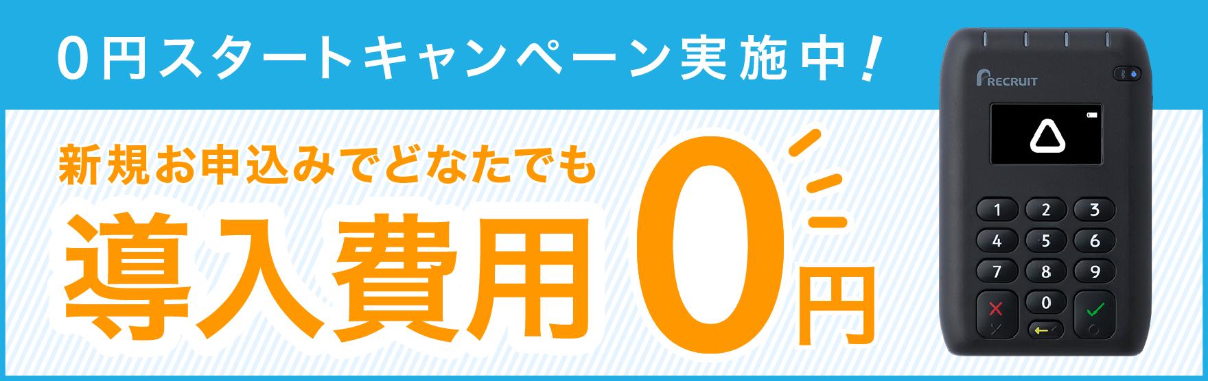 カードリーダー0円キャンペーン