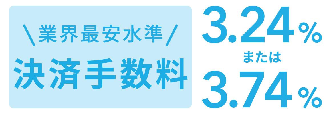 業界最安水準 決済手数料 3.24%または3.74%