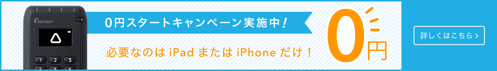 0円スタートキャンペーン