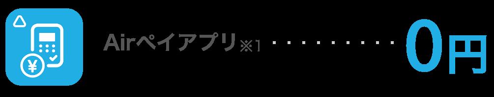 Airペイのアプリは0円