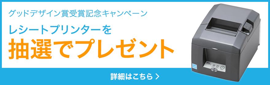 グッドデザイン賞バナー