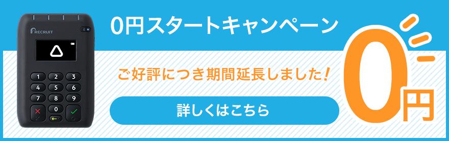 0円スタートキャンペーン実施中 カードリーダー代19,800円→0円 2018年3月31日土までのお申込み限定!