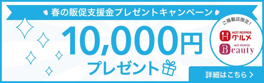 春の販促支援金プレゼントキャンペーン 10,000円プレゼント