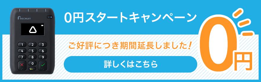 0円スタートキャンペーン ご好評につき期間延長しました! カードリーダー代19,800円→0円