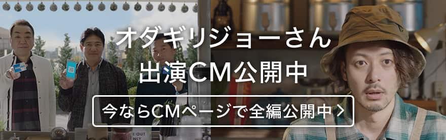 オダギリジョーさん出演CM公開中 今ならCMページで全編公開中