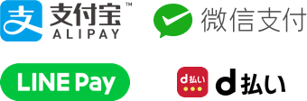 Alipay WeChatPay LinePay d払い