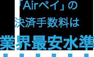 Airペイの決済手数料は業界最安水準