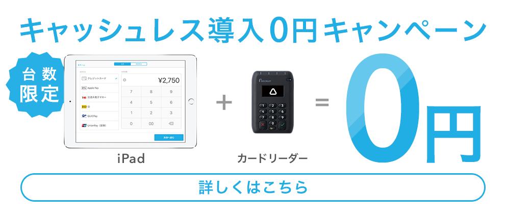 キャッシュレス0円キャンペーンバナー