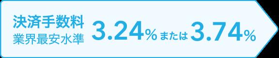 決済手数料,業界最安水準 3.24%または3.74%