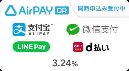 Airペイ QR 同時申込み受付中 Alipay WeChatPay LinePay d払い 3.24%