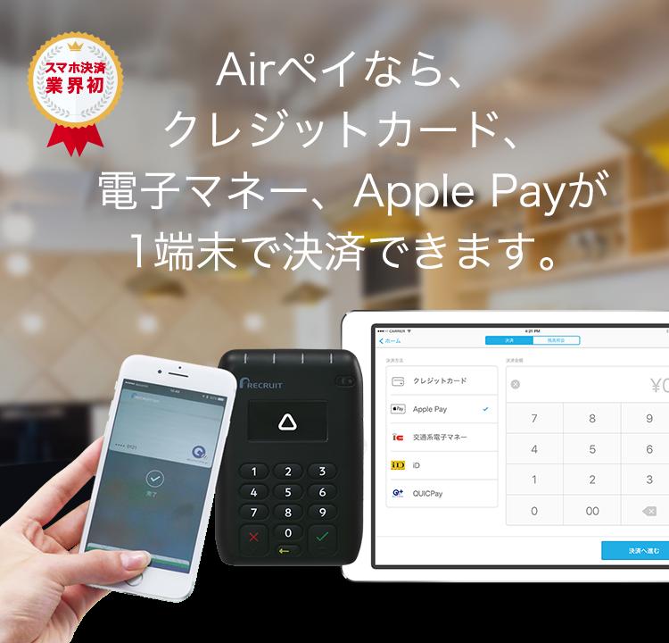 Airペイなら、クレジットカード、電子マネー、Apple Payが1端末で決済できます。