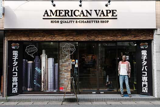 American Vape 柏店