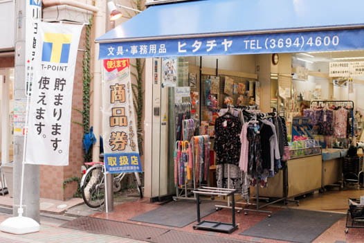 ヒタチヤ文具店