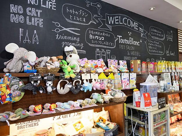ペットの健康につながる商品も数多く揃えているので、物販が売れることはお客様のメリットにも結びつきます。
