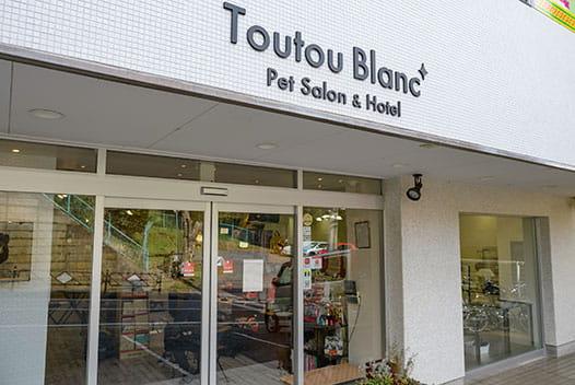 Pet Salon Toutou Blanc