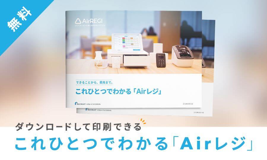 ダウンロードして印刷できる これひとつでわかる「Airレジ」