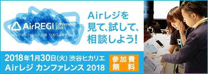 Airレジカンファレス 2018