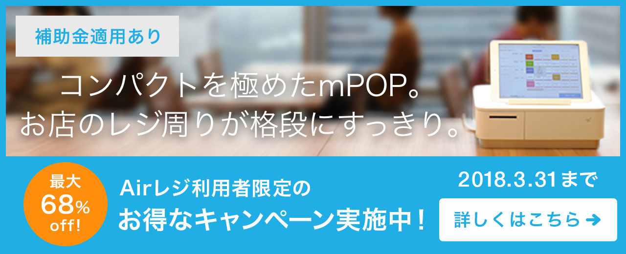 mpopキャンペーン