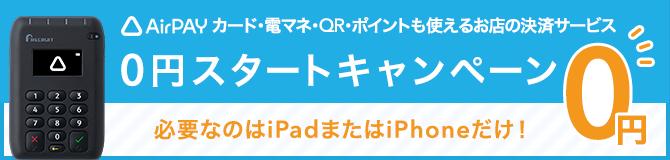 Airペイ0円スタートキャンペーン