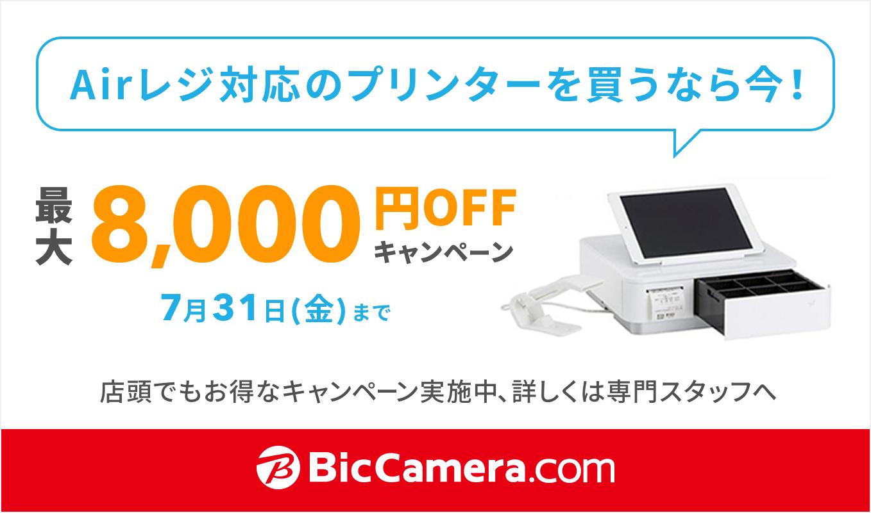 BicCamera.com 最大8,000円OFFキャンペーン