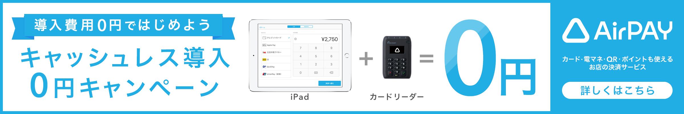 キャッシュレス導入0円キャンペーン