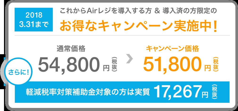 通常価格54,800円→キャンペーン価格51,800円