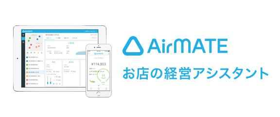 Airメイト