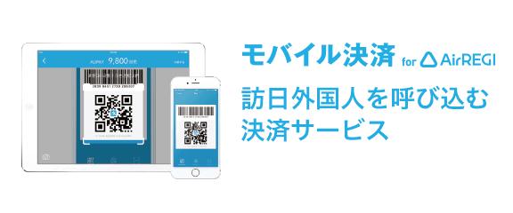 モバイル決済 for Airレジ