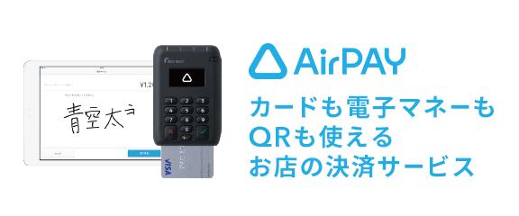 2015年11月。おトクなカード決済はじまります。Air PAYMENT
