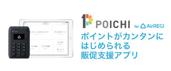 POICHI for Airレジ