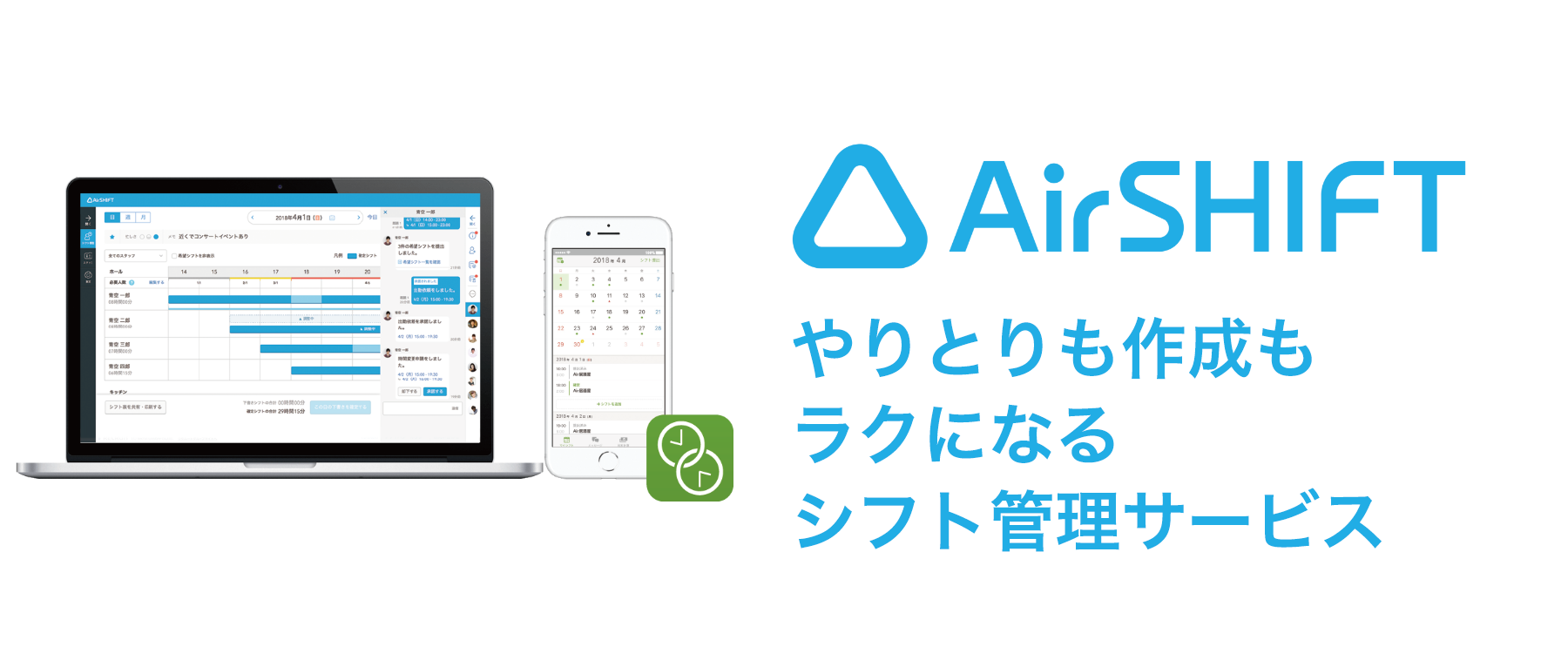 Airシフト