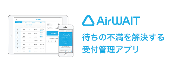 Airウェイト