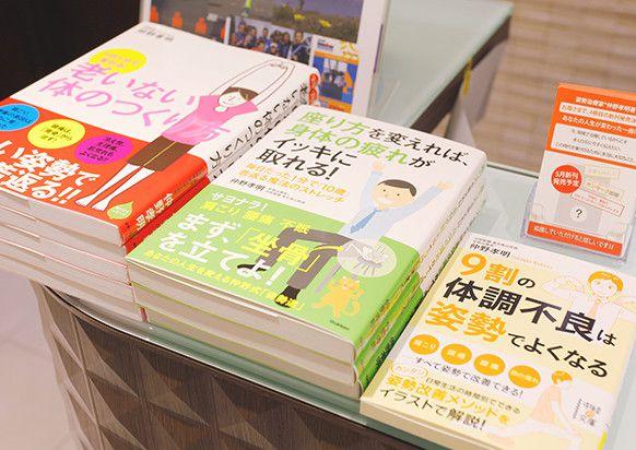 「姿勢治療家」としての著作もあり本は受付で販売しています。