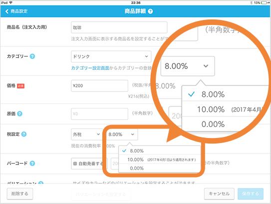 各商品の税率設定画面