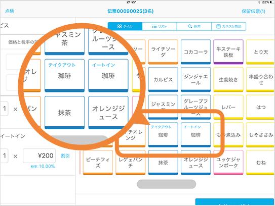 会計時の商品選択画面
