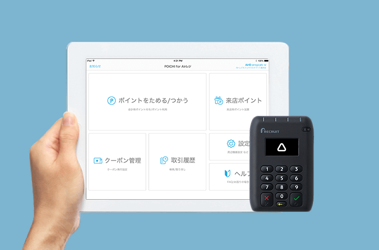 AirレジとPOICHI for Airレジの連携イメージ