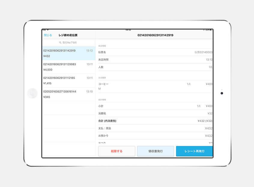 Airレジと会計ソフト連携
