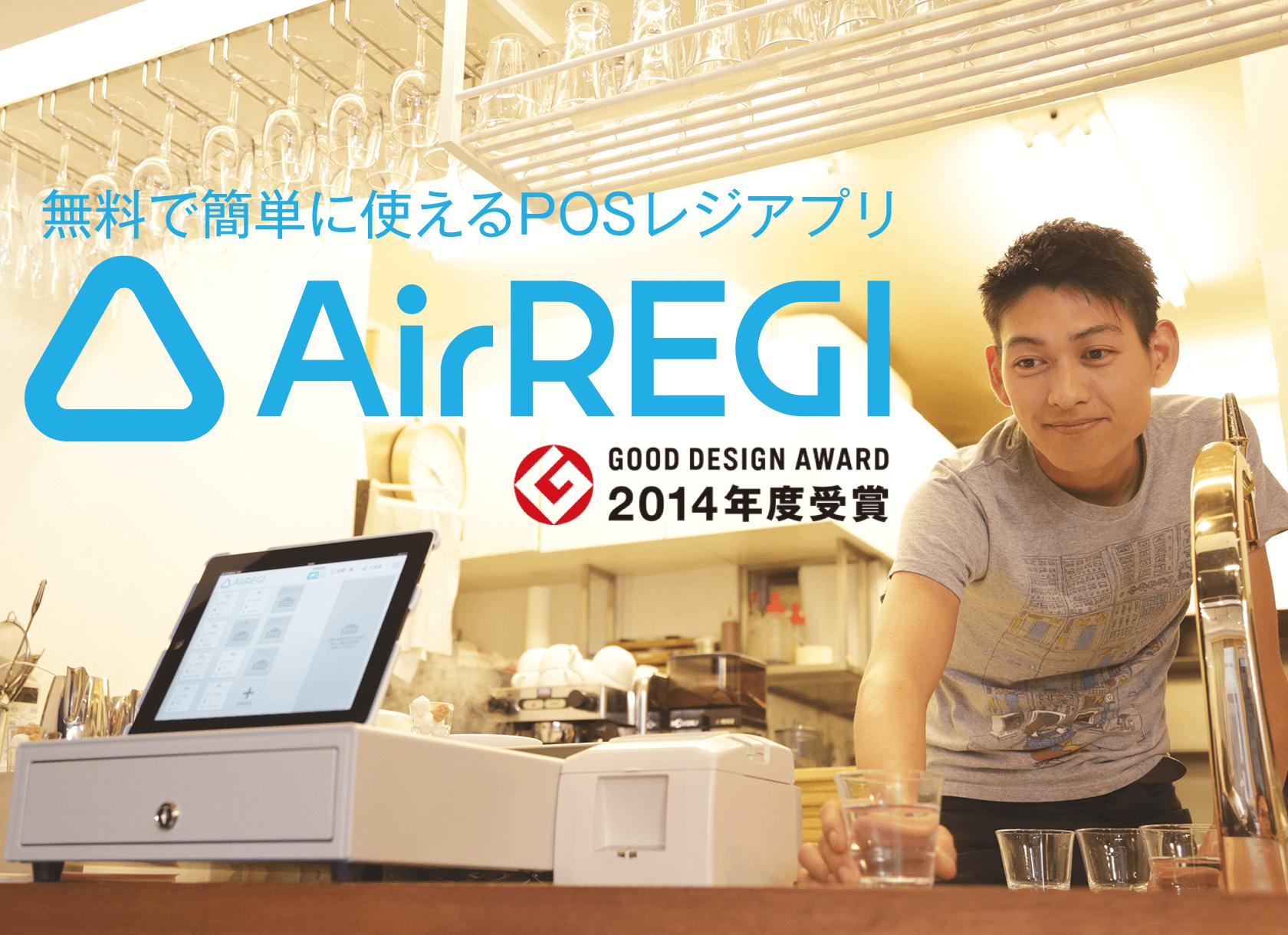 Airレジ一周年